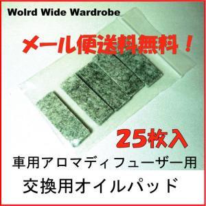 メール便無料【カーアロマデュフューザー】交換用オイルパッド(25枚入り)