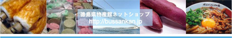 徳島おみやげ通販の徳島県物産館ネットショップ