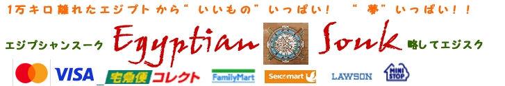 エジプシャンスーク|エジプトアクセサリー雑貨お土産置物エジスク
