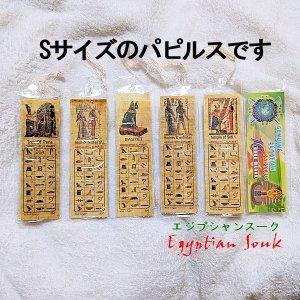 パピルスブックマーク 10枚セットカバー付き【メール便OK!】