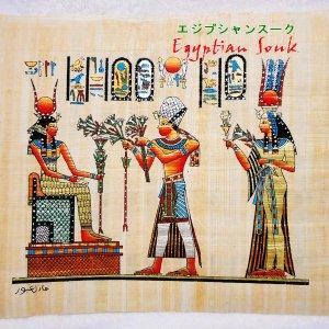 パピルス画 ハトホルと王と王女【A4・宅急便のみ】OPで額付