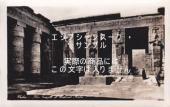 ビンテージポストカード メディネット・ハブ(ラムセス三世葬祭殿)【メール便OK】