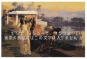 絵画リプリント・クレオパトラ【メール便OK】
