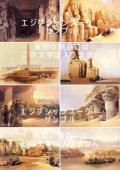 デビットロバーツ エジプト風景画 ポストカード8枚セット【メール便 OK】