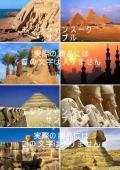 エジプト ポストカード8枚セット【メール便 OK】