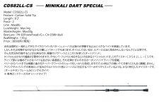 DayStar./CDS82LL-CS MINIKALI DART SPECIAL