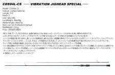 DayStar./CDS94L-CS VIBRATION JIGHEAD SPECIAL