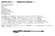 DayStar./CDS76L-CS/T VERSATILE DEVICE
