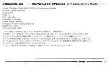 DayStar./CDS96ML-CS IRONPLATE SPECIAL <10th Anniversary Model>