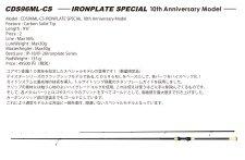 DayStar./CDS96ML-CS IRONPLATE SPECIAL <10th Anniversary Model>