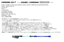 DayStar./CDS80ML-CS/T VERSATILE DEVICE <CHUMS×COREMAN COLLABORATION MODEL>