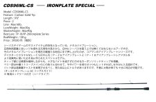 コアマン DayStar. CDS96ML-CS IRONPLATE SPECIAL