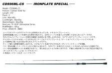 DayStar./CDS96ML-CS IRONPLATE SPECIAL