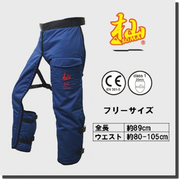 杣 (SOMA) チェンソー防護用チャップス -和光商事株式会社(WAKO)T004D