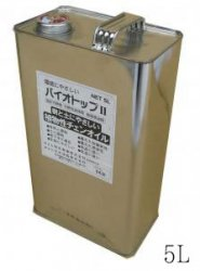 ルートカッター専用オイル/バイオトップ -和光商事株式会社(WAKO)