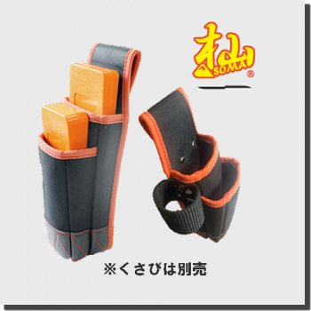 杣 (SOMA) クサビ サック S1780 楔ケース -和光商事株式会社(WAKO)