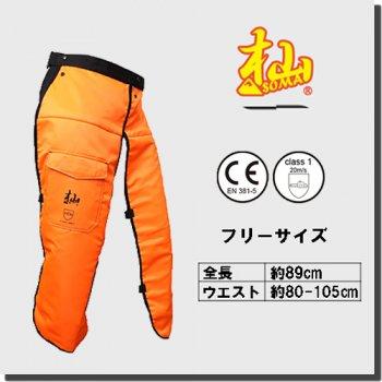 杣 (SOMA) チェンソー防護用 軽量 チャップス -和光商事株式会社(WAKO)T004B