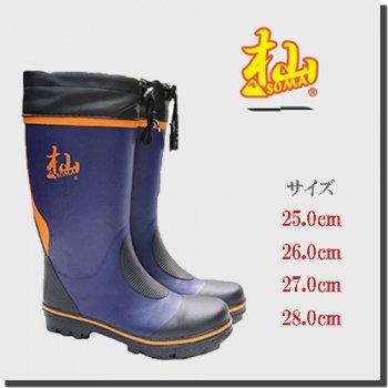 杣 安全スパイク長靴-和光商事株式会社(WAKO)SM1901HS