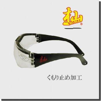 杣(SOMA) 安全保護メガネ-和光商事株式会社(WAKO)