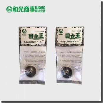目立王 チェンソー目立機 専用砥石4.0Φ,4.8Φ-和光商事株式会社(WAKO)
