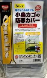 10-ISHIBAS 小鳥かごの防寒カバー (ジッパー付き)Sサイズ