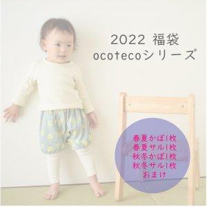 <img class='new_mark_img1' src='https://img.shop-pro.jp/img/new/icons1.gif' style='border:none;display:inline;margin:0px;padding:0px;width:auto;' />数量限定!!2020年ocotecoシリーズ福袋セット【A】 baby服 かぼちゃパンツ 肌着 オーガニック