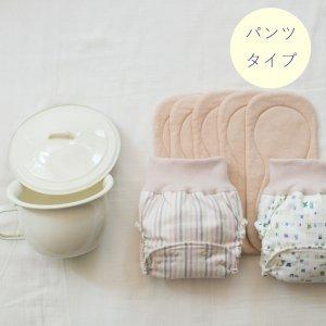色柄選べる!おむつなし育児スタートセット(パンツカバー2枚・おむつ5枚・おまる1個) 布おむつカバー 布おむつ 成形布おむつ 新生児 おむつなし育児