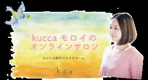 kuccaオンラインサロン 7月分決済