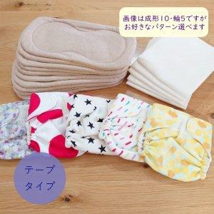 色柄選べる!布おむつ育児スターターセット《テープカバー》(テープカバー5枚・布おむつ15枚・オプションあり) 布おむつカバー 布おむつ 成形布おむつ 新生児 オーガニック
