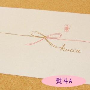 kuccaオリジナル 熨斗A