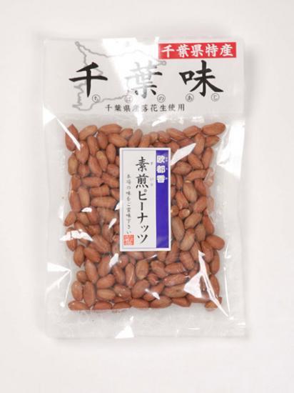 素煎(すいり)ピーナッツ
