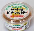 ピーナッツバター [ 無砂糖 ]150g