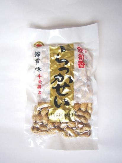欧都香ブランド・錦賞味 千葉半立種 小袋<新豆>