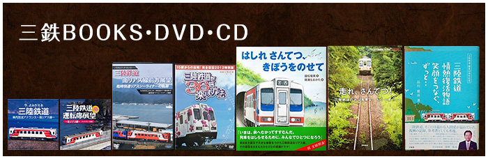 三鉄BOOKS・DVD・CD