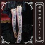 【Estrellas/エストレージャス】螺鈿の蝶ニーハイ/紫