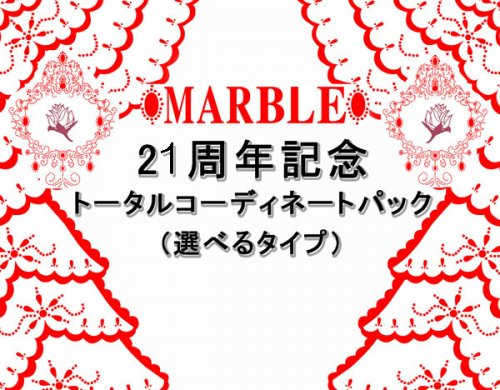 【MARBLE】 MARBLE21周年記念トータル...