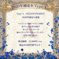 <img class='new_mark_img1' src='https://img.shop-pro.jp/img/new/icons1.gif' style='border:none;display:inline;margin:0px;padding:0px;width:auto;' />【ATELIER PIERROT】2020年初売り福袋予約 Type A  ★発送2020年1月1日-5日★