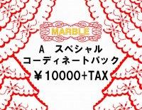 【MARBLE】◆GWフェアコーディネートパック◆A スペシャルコーディネートパック  ゴスロリ・ロリータ 福袋