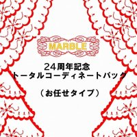 【MARBLE】◆24周年記念トータルコーディネートパック(お任せタイプ)