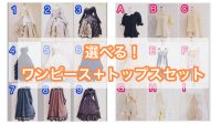 <img class='new_mark_img1' src='https://img.shop-pro.jp/img/new/icons16.gif' style='border:none;display:inline;margin:0px;padding:0px;width:auto;' />【ATELIER PIERROT&Vallée lys】 選べる!ワンピース+トップスセット