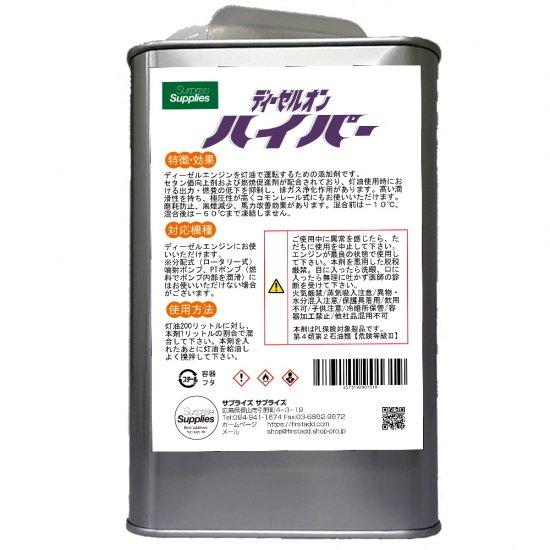 灯油を軽油として使える/ディーゼルオンハイパー1リットル(高セタン価)