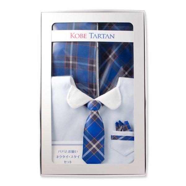 【ギフトラッピング手数料込】神戸タータン パパネクタイとよだれかけセット(よだれかけは2つからお選び頂けま…