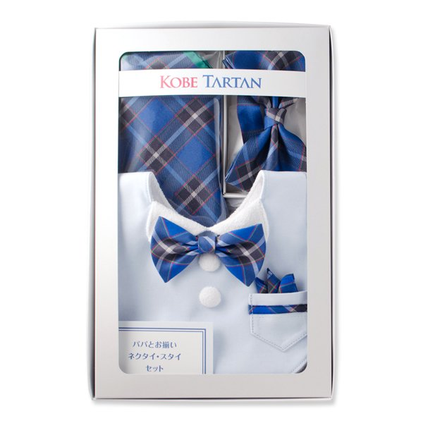 【ギフトラッピング手数料込】神戸タータン パパ蝶ネクタイ&スタイセット(スタイは2つからお選び頂けま…