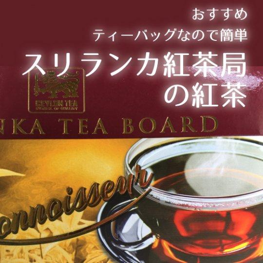 スリランカ紅茶局 ティーパック 2g×100