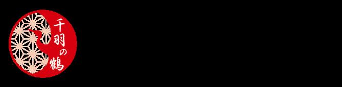 千羽鶴のお店 「千羽の鶴オンラインショップ」