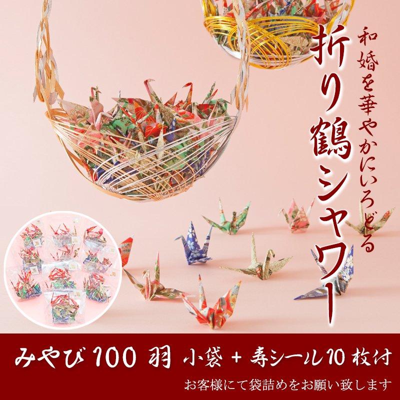 折り鶴シャワー友禅千代紙【みやび】100...