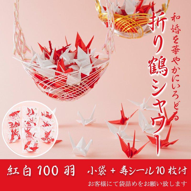 折り鶴シャワー友禅千代紙【紅白】100羽...