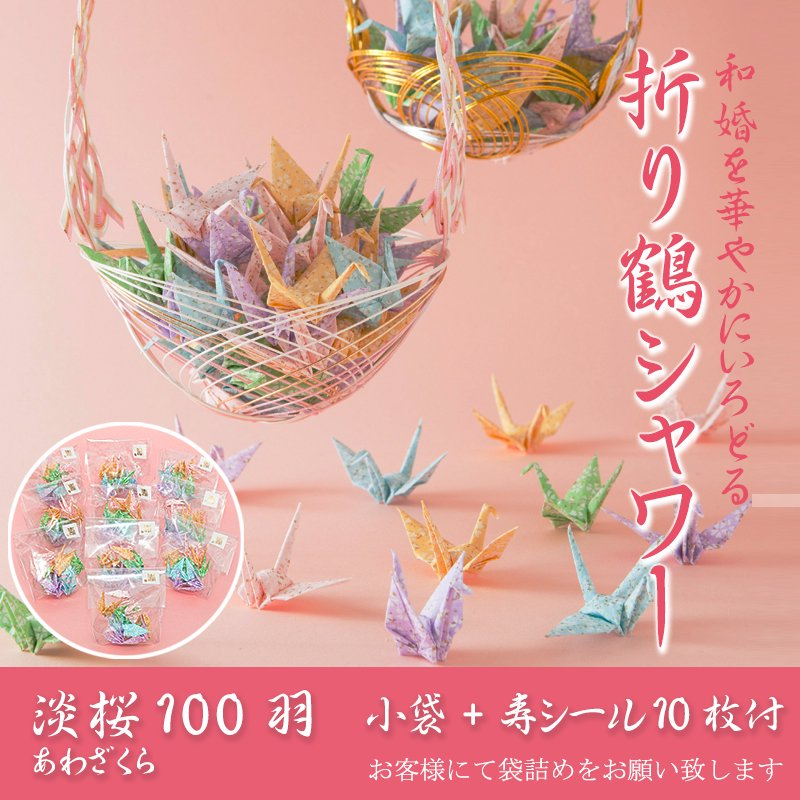 折り鶴シャワー友禅千代紙【淡桜あわざ...