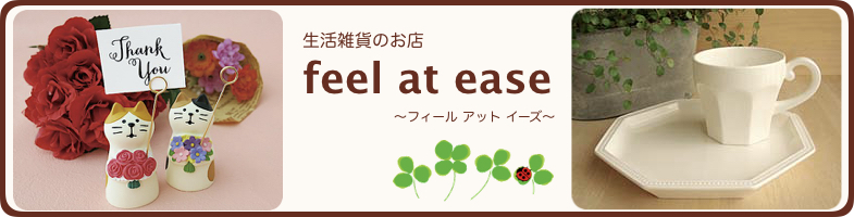 生活雑貨 「feel at ease」