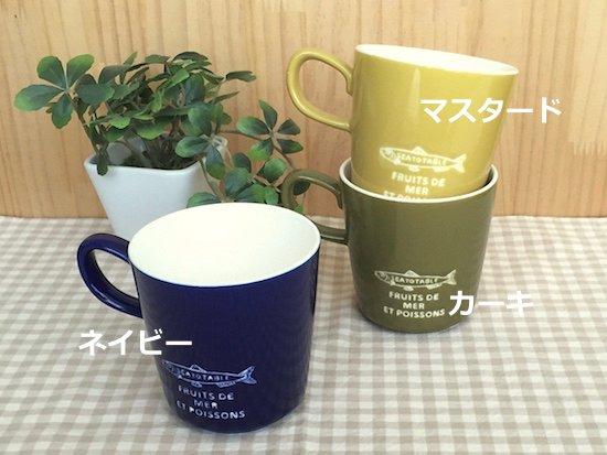 【スタジオエム】ペシュールマグ